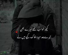 55 Best Sad Quotes in Urdu Urdu Funny Poetry, Best Urdu Poetry Images, Poetry Quotes, Emotional Poetry, Poetry Feelings, Tears Quotes, Sad Quotes, Qoutes, Urdu Shayari Love
