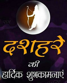 Dussehra Greetings, Happy Dussehra Wishes, Shri Hanuman, Durga Maa, Navratri Wallpaper, Happy Navratri Images, Indian Quotes, India Culture, Rare Coins