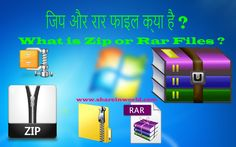 What is Zip or Rar Files ? [hindi]By Sabhaya SagarInformation, Torrent, WinrarNo commentsWhat is Zip or Rar Files ? [hindi]