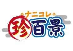 制作番組一覧|THE WORKS Typography Logo, Logos, It Works, Type, School, Logo, Nailed It, Typographic Logo