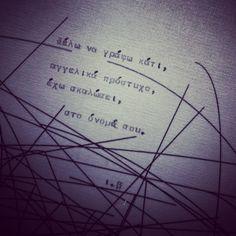 Θέλω να γράψω κάτι, αγγελικά πρόστυχο, έχω σκαλώσει στο όνομά σου