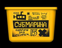 "Check out new work on my @Behance portfolio: ""Желтые капсулы для стирки СУБМАРИНА"" http://be.net/gallery/32547573/zheltye-kapsuly-dlja-stirki-submarina"