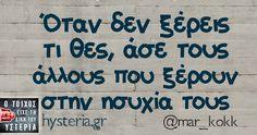 Όταν δεν ξέρεις τι θες Funny Greek Quotes, Funny Quotes, Smart Quotes, Me Quotes, Wallpaper Quotes, I Laughed, Jokes, Humor, Toxic People