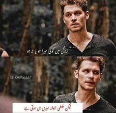 Best Quotes In Urdu, Urdu Funny Quotes, Love Quotes, Funny Memes, Jokes, Poetry Funny, Poetry Quotes, Urdu Poetry, Desi Humor