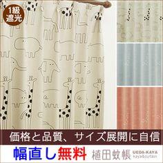 【工場直売】●1級遮光カーテン(ズー)幅100cm−丈90~135cm2枚組