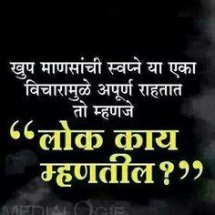 220 Best Marathi Images Marathi Quotes Poems Poetry