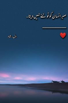 Urdu Quotes, Islamic Quotes, Life Quotes, Cute Song Lyrics, Cute Songs, Sweet Quotes For Boyfriend, Punjabi Poetry, Poetry Lines, Urdu Thoughts