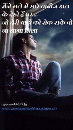 Sad Broken heart Status in hindi for WhatsApp Facebook | Whatsapp Facebook Status Quotes