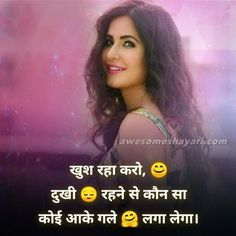 Whatsapp Status Quotes On Life in Hindi, Whatsapp Dp Quotes Quotes For Dp, Love My Wife Quotes, Special Love Quotes, Bff Quotes Funny, Mixed Feelings Quotes, Hindi Quotes On Life, Girly Attitude Quotes, Good Thoughts Quotes, Funny Picture Quotes