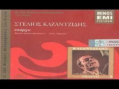 Greek Music, Jazz, Exotic, Blues, Cover, Youtube, Jazz Music