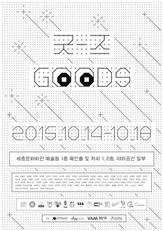 DESIGN MAGAZINE CA – 굿-즈