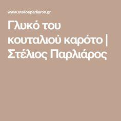Γλυκό του κουταλιού καρότο | Στέλιος Παρλιάρος Greek Recipes, Greek Food Recipes, Greek Chicken Recipes