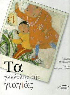 genethliacover Grandma And Grandpa, Children, Kids, Reading, Cover, Books, Greek, Young Children, Young Children