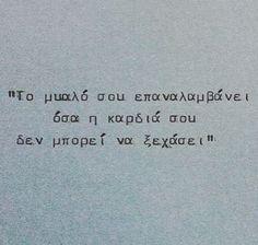 """""""Το μυαλό σου επαναλαμβάνει όσα η καρδιά σου δεν μπορεί να ξεχάσει."""" #greekquotes #greekposts"""
