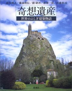 http://www.amazon.co.jp/奇想遺産―世界のふしぎ建築物語-鈴木-博之/dp/4103055316/ref=la_B001JOSWPG_1_7?s=books