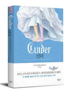 Cinder in Korean!