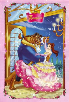 Photo by Kees Peters Beauty And The Best, Belle Beauty And The Beast, Princess Belle, Princess Peach, Belle And Adam, Princess Illustration, Disney Princesses And Princes, Disney Couples, Live Action