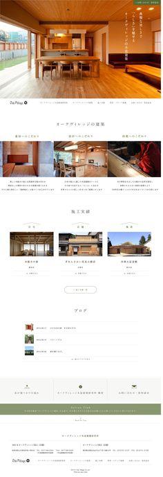 オークヴィレッジ木造建築研究所|100年住み継ぐ木の家づくり : 81-web.com【Webデザイン リンク集】