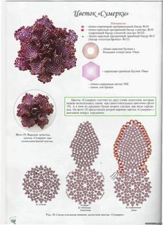 This Pin was discovered by Chr Seed Bead Tutorials, Beading Tutorials, Beading Patterns Free, Beaded Jewelry Patterns, Seed Bead Flowers, Beaded Flowers, Beadwork Designs, Beaded Christmas Ornaments, Beading Techniques