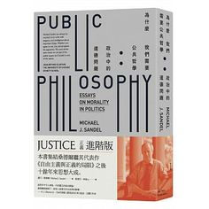 public philosophy essays on morality in politics and management