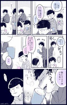 「松ログ①」/「まつだちゃん」の漫画 [pixiv]