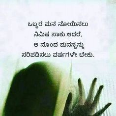 Kannada Love Quotes Status Cheat Sad ಪ ರ ತ ದ ಖ Images