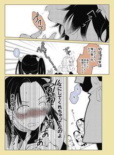 「伊アオ」のYahoo!検索(リアルタイム) - Twitter(ツイッター)をリアルタイム検索 Slayer Meme, Demon Slayer, Miraculous Ladybug Anime, Doujinshi, Anime Couples, Manga, Cute, Relax, Twitter