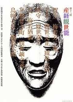 Japanese Noh poster, designed by Ikko TANAKA