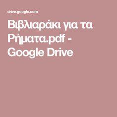 Βιβλιαράκι για τα Ρήματα.pdf - Google Drive Google Drive, Grammar Book, Language, Teaching, Education, School, Learning, Language Arts, Training