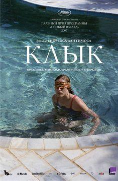 Клык / Kynodontas (2009) - смотрите онлайн, бесплатно, без регистрации, в высоком качестве! Драмы