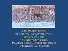 """13ος άθλος του ηρακλή  Δημιουργική γραφή από τους μαθητές των :Γ2 τμήματος του 1ου Δ.Σ Τριανδρίας Θεσσαλονίκης και Γ1 του 15ου Δ.Σ Ηρακλείου.Η εργασία έγινε στο πλαίσιο του e-twinning προγράμματος 2016-2017 """"Η Μυθολογία ζωντανεύει""""."""