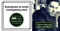 Λάβε μέρος στο διαγωνισμό και κέρδισε αγορές αξίας 200 ευρώ από το www.brands4all.com.gr για να ανανεώσεις το στυλ του ντυσίματος σου!