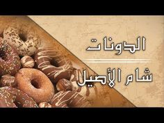 مطبخ هبه نحاس حلبي - YouTube Almond Cookies, Tart Recipes, Bagel, Doughnut, Bread, Youtube, Desserts, Food, Recipes