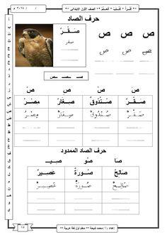 511 best arabic worksheets images in 2018 arabic language learning arabic arabic lessons. Black Bedroom Furniture Sets. Home Design Ideas