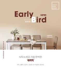 한샘x파세인 세라믹식탁 사전이벤트 - 한샘몰 Page Layout Design, Web Design, Web Banner Design, Book Design, Furniture Ads, Furniture Layout, Interior Design Portfolios, Email Marketing Design, Editorial Design