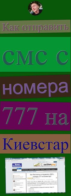 Как отправить смс с номера 777 на Киевстар SMS, Киевстар СМС, Киевстар, Киевстар SMS, 777 на киевстар, 777 отправить смс на киевстар, Kyivstar (Business Operation), как прочитать сообщение от номера 777, смс на киевстар 777 бесплатно, отправить смс 777, 777 смс, смс с номера 777 что это, как писать сообщения через 777, SMS 777, Short Message Service, 777, как отправить СМС с интернета, отправить сообщение через 777, бесплатная отправка СМС