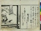 Illustrated erotic book, shunga, woodblock print. First volume (of 3 originally). Scenes of love-making. Contents: 2 pages of preface, 1 single-page image, five double-page images, 2 single-page images (because leaf 8 is missing), one 3-page image, 8 single pages of text. Inscribed and signed. Dark green replacement covers and replacement title slip, handwritten with scattered gold leaf.    Illustrated erotic book, shunga, woodblock print. First volume (of 3 originally). Part 2