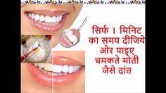 सिर्फ 1 मिनिट का समय दीजिये और पाइए चमकते मोती जैसे दांत || how to white... Beauty Tips In Hindi, Beauty Hacks, Beauty Tricks, Beauty Tips, Beauty Secrets