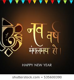 Vector Illustration of creative Happy New Year 2017 Greeting Card with Hindu Religious Text of Nav Varsh with idol / image of Hindu God Ganesha New Year Gif, New Year Card, Popsicle Stick Crafts For Kids, Craft Stick Crafts, Hindu Nav Varsh, Cute Images For Dp, Free Images, Happy Dhanteras Wishes, Hindu New Year