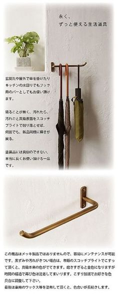 An elegant bronze rail for hanging umbrellas. Hardware