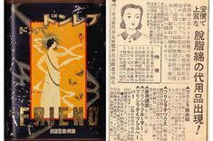 戦争中、女性は生理をどう過ごしていたのか。明治〜昭和の広告でわかること Cover, Life, Blankets