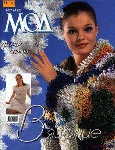 Журнал Мод 472