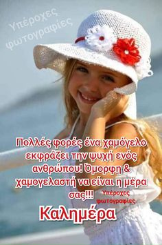Good Morning, Crochet Hats, Greek, Anna, Quotes, Kids, Beautiful, Bom Dia, Quotations