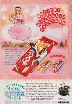 Vintage Japanese sweets ad.