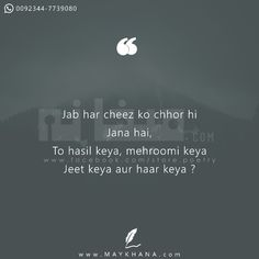 Follow us on facebook or subscribe us on Whatsapp/Viber for more. #maykhana #urdupoetry #maikhana #sadpoetry #sufism #poetry #imagePoetry Hindi Words, Hindi Shayari Love, Sufi Quotes, Urdu Quotes, Qoutes, Sufi Poetry, Love Poetry Urdu, Time Quotes, Fact Quotes