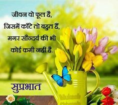 Latest Good Morning Images With Quotes In Hindi Shayari Good Morning Photo , Send Best Good Morning Images With Quotes In Hindi With Good Morning Shayari Good Morning Babe Quotes, Good Morning Hindi Messages, Morning Images In Hindi, Good Morning Happy Friday, Good Morning Motivation, Latest Good Morning Images, Morning Wishes Quotes, Good Morning Inspirational Quotes, Happy Monday