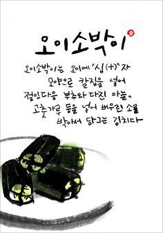 한식_오이소박이