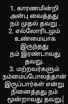 Apj Quotes, Sweet Quotes, True Quotes, Gita Quotes, Tamil Love Quotes, Love Quotes With Images, Good Thoughts Quotes, Good Life Quotes, Feeling Loved Quotes