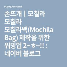 손뜨개ㅣ모칠라 모칠라 모칠라백(Mochila Bag) 제작을 위한 워밍업 2~ㅎ~!! : 네이버 블로그