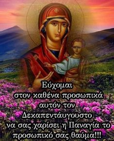 Greek Quotes, Holy Spirit, Wish, Prayers, Baseball Cards, Movie Posters, House, Ideas, Good Morning